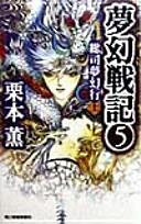 夢幻戦記 5