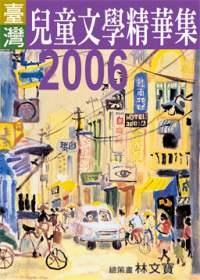 2006年臺灣兒童文學精華集