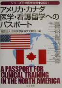 アメリカ・カナダ医学・看護留学へのパスポート