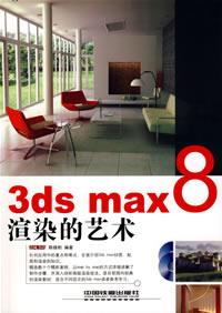 3ds max8渲染的艺术