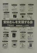 安田さんを支援する会News 復刻合本1~20号
