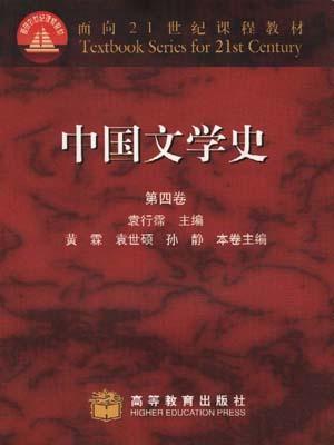 中国文学史・第四卷
