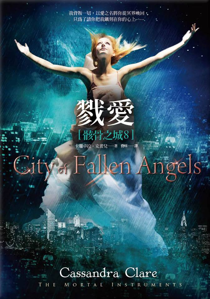 戮愛 City of Fallen Angels