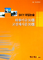 SKY 대입 논술 시사 이슈 30선