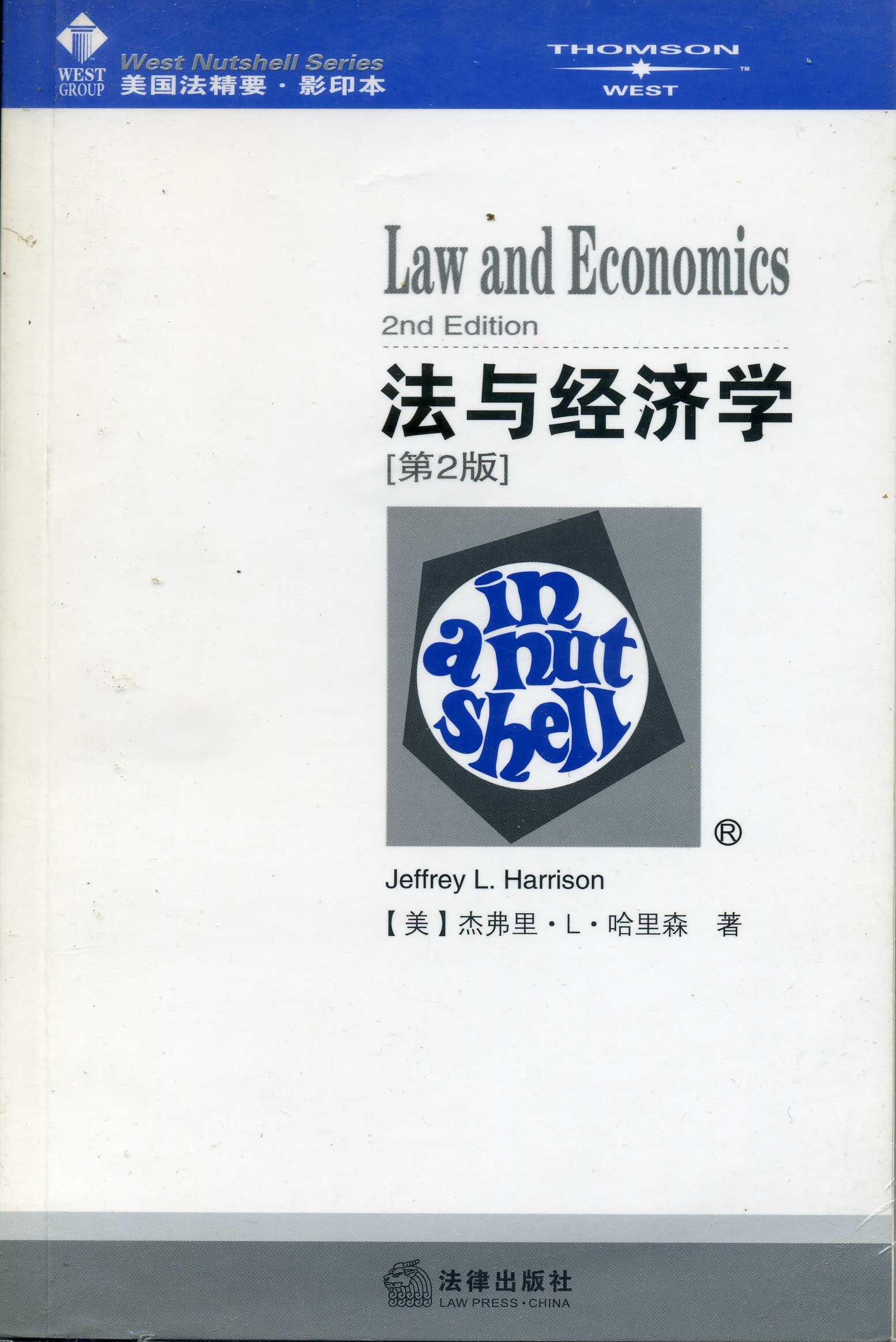 法与经济学