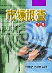 市場調查手冊(增修訂一版)