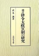 律令太政官制の研究