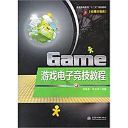 游戏电子竞技教程