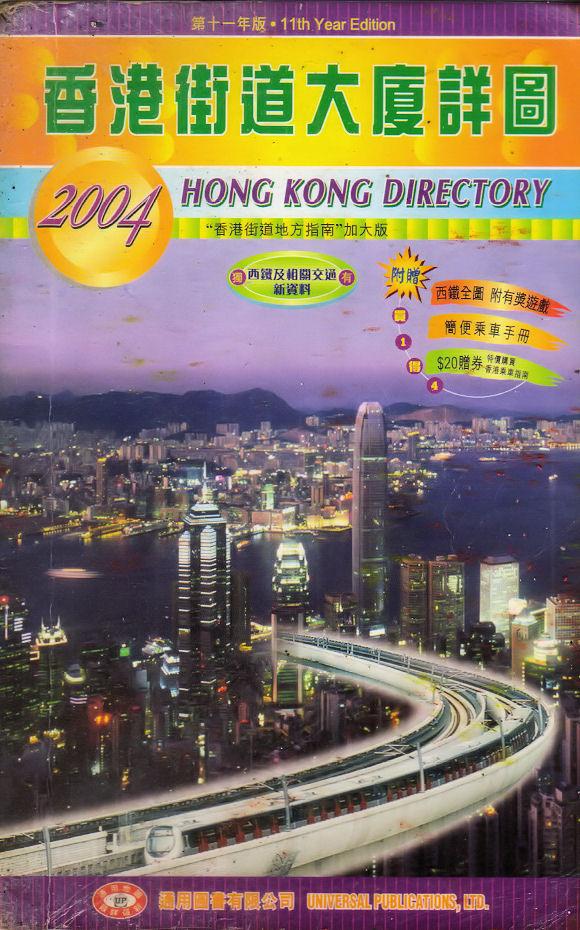 香港街道大廈詳圖 第十一年版