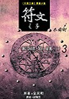 符文之子——冬霜劍(3)