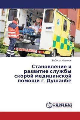 Stanovlenie i razvitie sluzhby skoroy meditsinskoy pomoshchi g. Dushanbe
