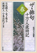ザ・俳句十万人歳時記春