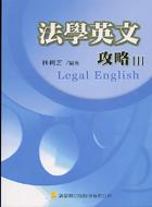 法學英文攻略Ⅲ