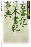 キーワードで引く古事記・日本書紀事典