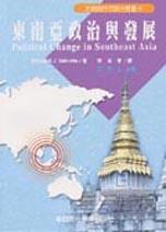 東南亞政治發展