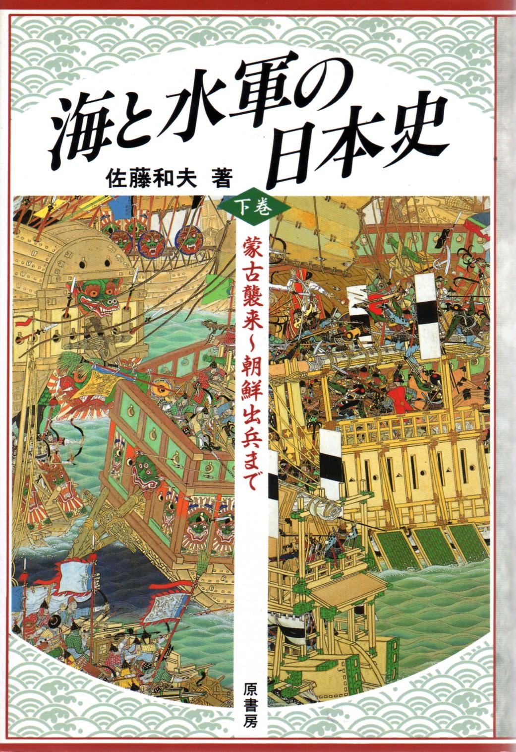 海と水軍の日本史 下巻