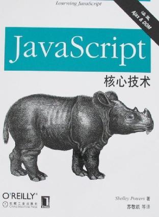 JavaScript核心技�...
