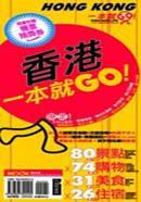 香港一本就GO!