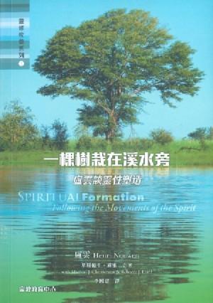 一棵樹栽在溪水旁