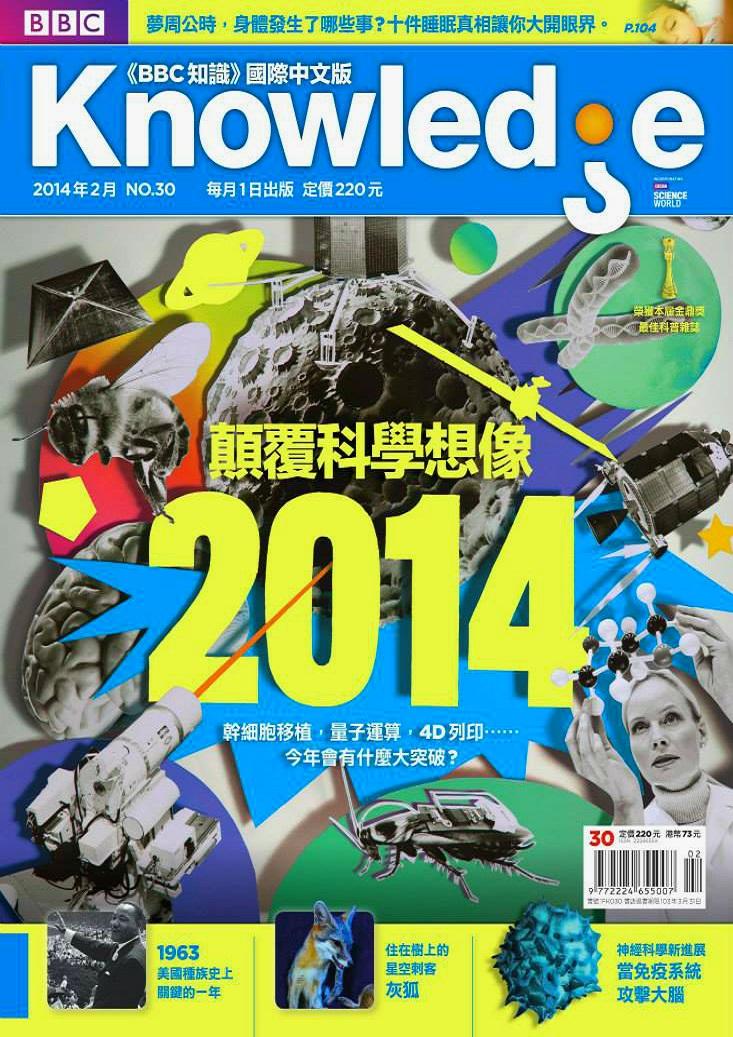 《BBC知識》國際中文版 2014年2月 NO.30