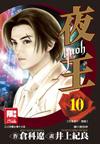 夜王 yaoh 10