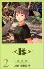 """I""""s Vol. 2"""