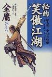 秘曲 笑傲江湖〈第5巻〉少林寺襲撃