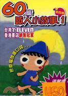 60篇感人小故事1