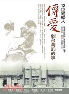 12位異鄉人傳愛到台灣的故事