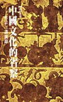 中國文化的省察