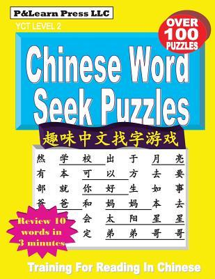 Chinese Word Seek Puzzles