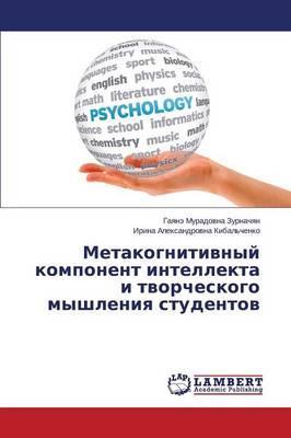 Metakognitivnyy komponent intellekta i tvorcheskogo myshleniya studentov