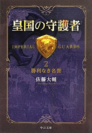 皇国の守護者 2