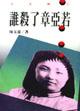 誰殺了章亞若 Shui sha le Zhang Yaruo
