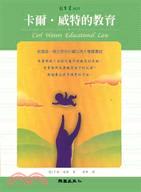 卡爾.威特的教育