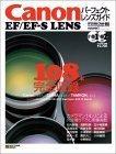 Canon EF/EF-S LENSパーフェクト・レンズ・ガイド