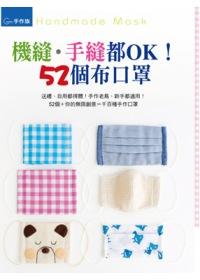 超簡單!超可愛!:機縫.手縫都OK!52個布口罩