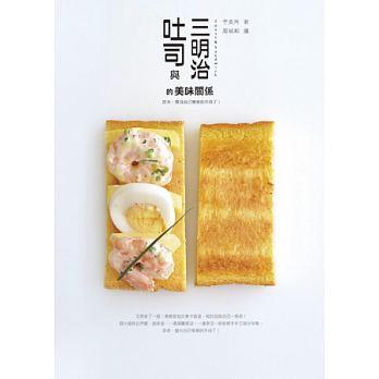 吐司與三明治的美味關係