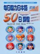 每日聽力日本語50日課程