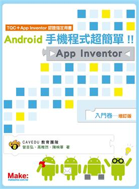 Android 手機程式超簡單