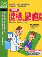 家庭醫學百科 (5)