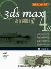 3ds max4指令圖鑑 2