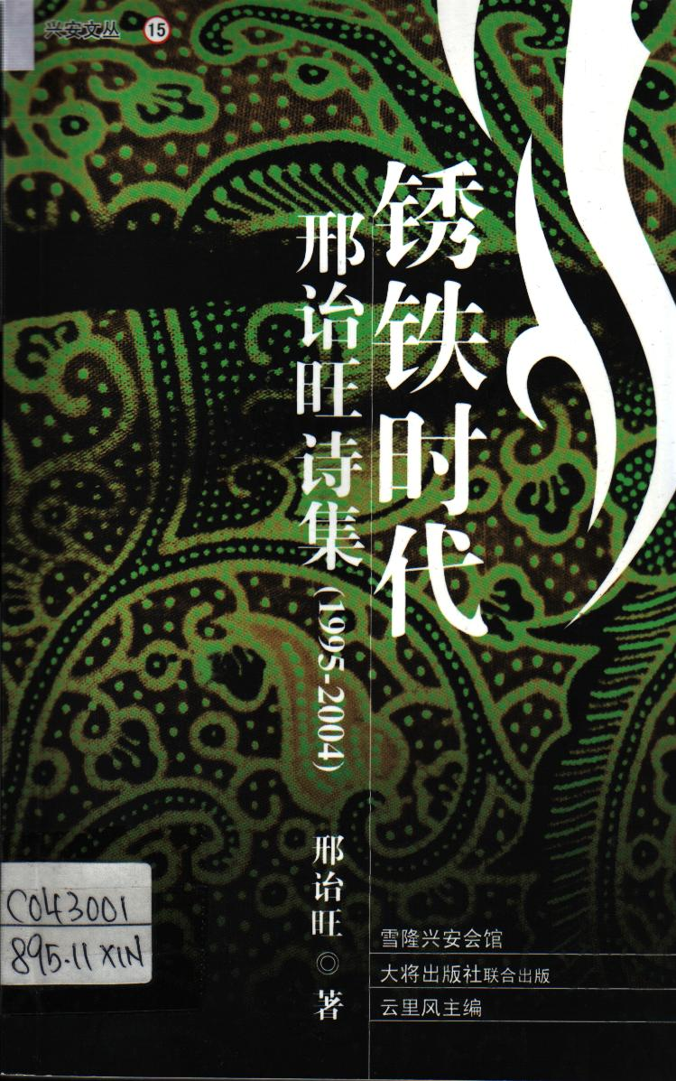 锈铁时代邢诒旺诗集(1995-2004)