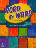 Word by Word Picture Dictionary: English/Japanese Edition
