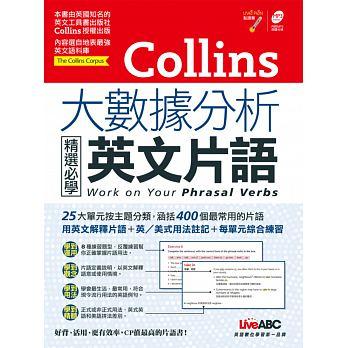 Collins 大數據分析