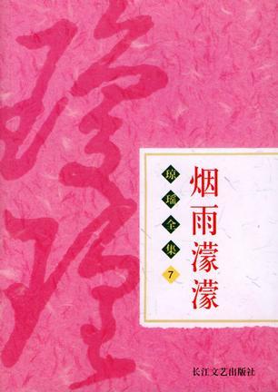 琼瑶全集(7)