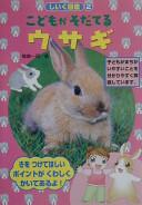 こどもがそだてるウサギ