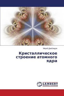 Kristallicheskoe stroenie atomnogo yadra