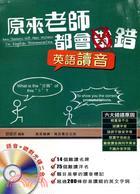 原來老師都會錯-英語讀音