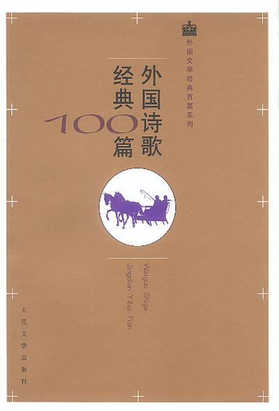 外国诗歌经典100篇